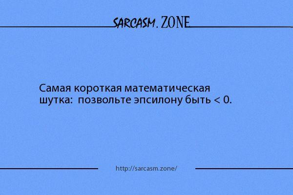 Анекдот: Самая короткая математическая шутка:  позвольте эпсилону быть < 0.