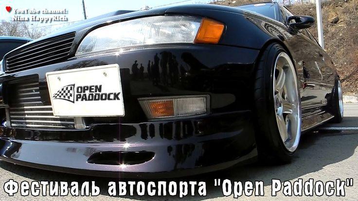"#NHR Фестиваль #Авто #Мото-спорта ""Open Paddock 2015"" во Владивостоке"