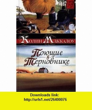 The Thorn Birds, 1977 (IN RUSSIAN LANGUAGE) / Poyuschie v ternovnike / Les oiseaux se cachent pour mourir / Die Dornenv�gel / Uccelli di rovo (9785170049813) Colleen McCullough , ISBN-10: 5170049811  , ISBN-13: 978-5170049813 ,  , tutorials , pdf , ebook , torrent , downloads , rapidshare , filesonic , hotfile , megaupload , fileserve