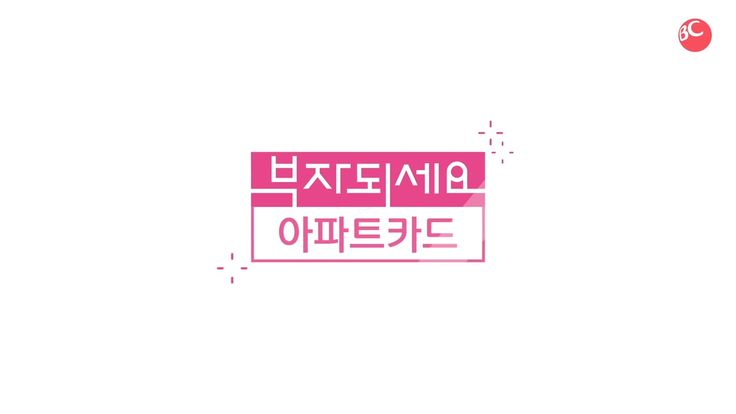 BC카드 홍보 동영상 '부자되세요 아파트카드' 모션그래픽