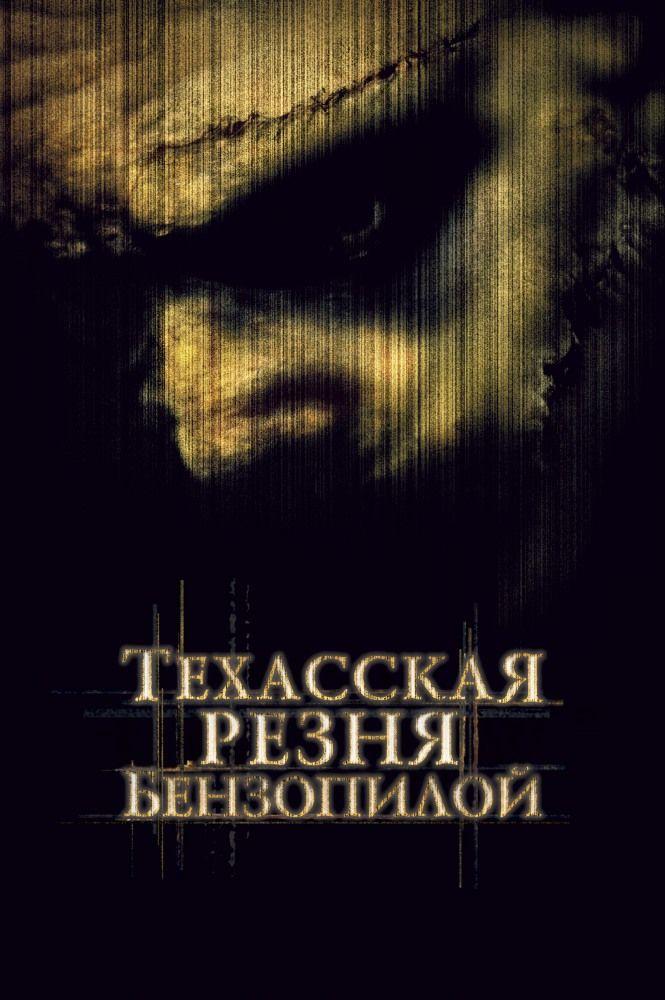 Техасская резня бензопилой / The Texas Chainsaw Massacre (2003) - смотрите онлайн, бесплатно, без регистрации, в высоком качестве! Ужасы