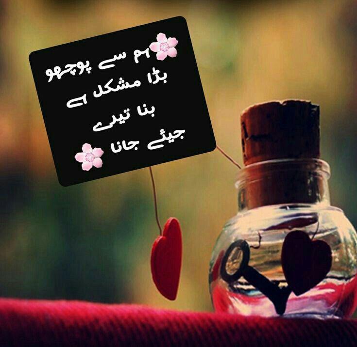 Pin by بنتِ مشتاق on juSt feLt _-_ | Urdu poetry, Poetry, Urdu