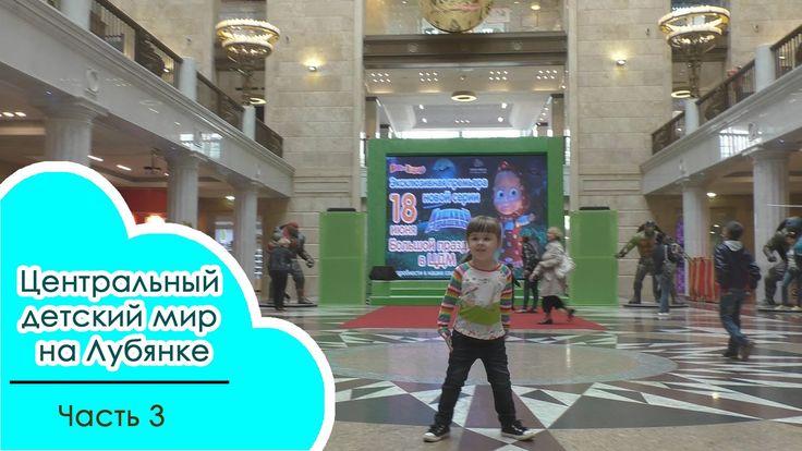 Центральный детский мир на Лубянке  # 3  (что не вошло в первые две части)