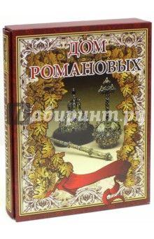 Владислав Артемов - Дом Романовых (короб) обложка книги