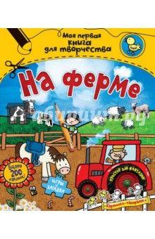 Эмили Стед - На ферме (с наклейками) обложка книги