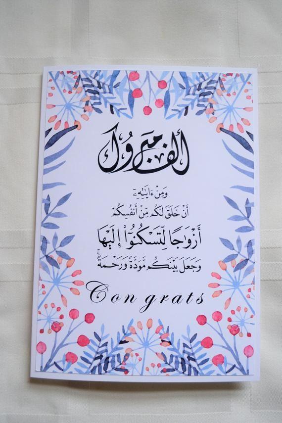 Nikah Mubarak Card Islamic Wedding Happy Wedding Card Congratulations Card Mabrook Card Quran Verse For Wedding Walimah In 2021 Wedding Congratulations Card Congratulations Card Happy Wedding