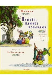 """Книга """"Плывет, плывет кораблик"""" - Самуил Маршак. Купить книгу, читать рецензии   ISBN 978-5-17-088038-6   Лабиринт"""