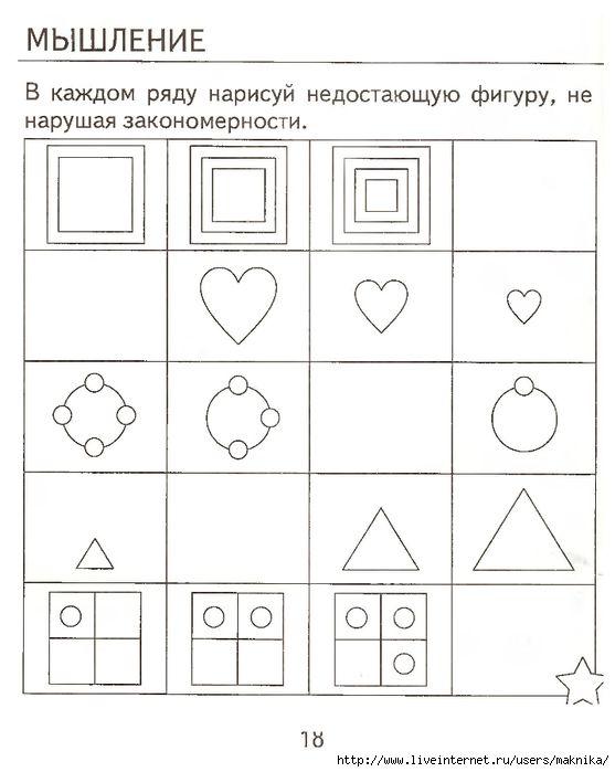 Логическое мышление дошкольников картинки