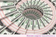 Старинные заговоры на деньги Существует огромное количество разнообразных заговоров для того, чтобы привлечь к себе большое количество денежных средств.