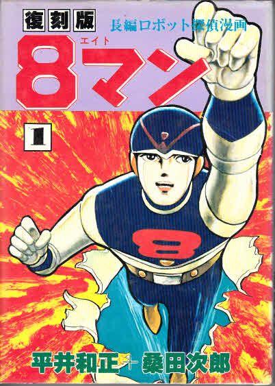復刻版8マン全2巻/平井和正・桑田次郎