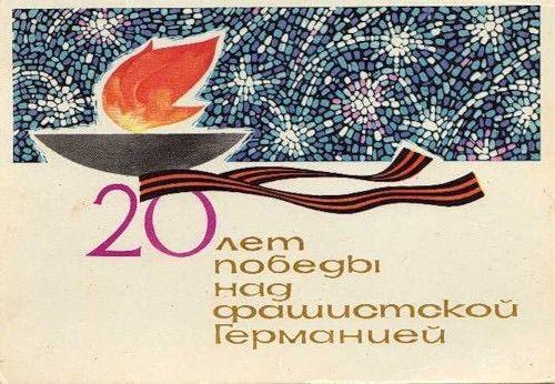 Открытка к Дню Победы 1965 года.