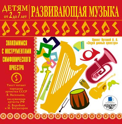 Знакомимся с инструментами симфонического оркестра | Песни ...