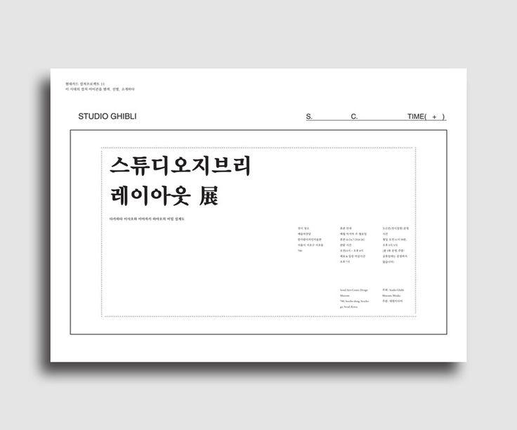 스튜디오 지브리전 포스터 _텍스트 레이아웃 해보기 (연습) - 브랜딩/편집 · 일러스트레이션, 브랜딩/편집, 일러스트레이션, 브랜딩/편집