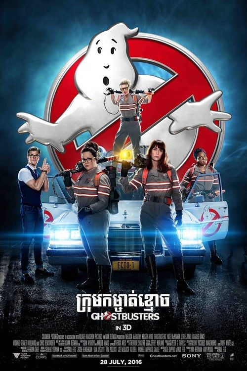 Watch Ghostbusters 2016 Full Movie Online Free