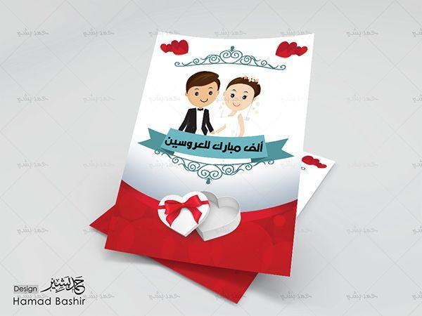 تصميم ورقة الف مبروك للعروسين Design Congratulations For The Bride