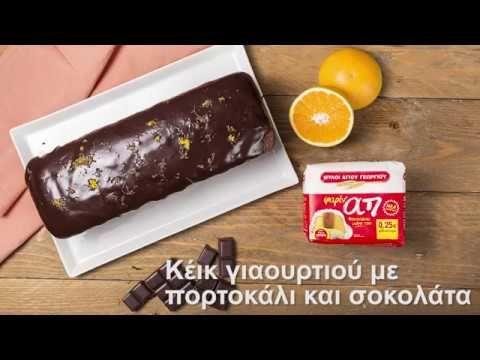 Κέικ γιαουρτιού με πορτοκάλι και σοκολάτα
