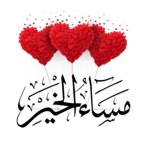 مساء الخير Morning Greeting Good Evening Quran Wallpaper