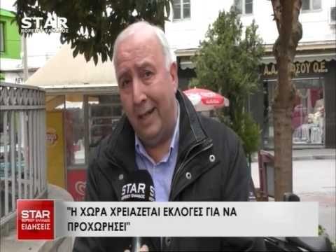 Δελτίο Ειδήσεων STAR Β.Ελλάδος 27 Μαρτίου 2017 - YouTube