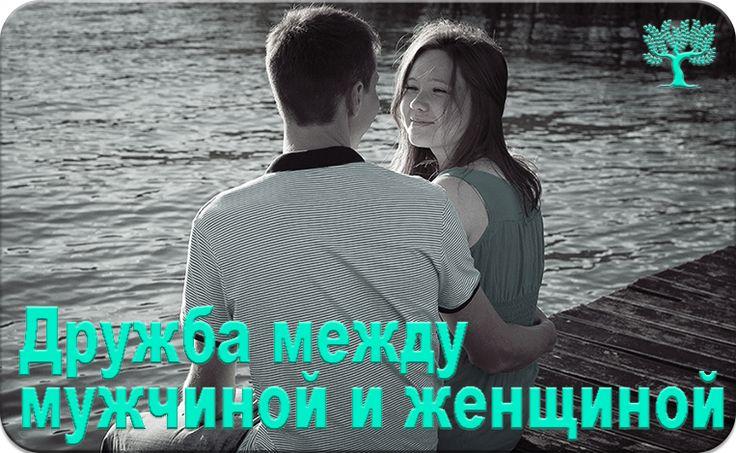Дружба между мужчиной и женщиной http://psychologies.today/druzhba-mezhdu-muzhchinoj-i-zhenshhinoj/  #психология #psychology #дружба #парень #девушка #psychologiestoday