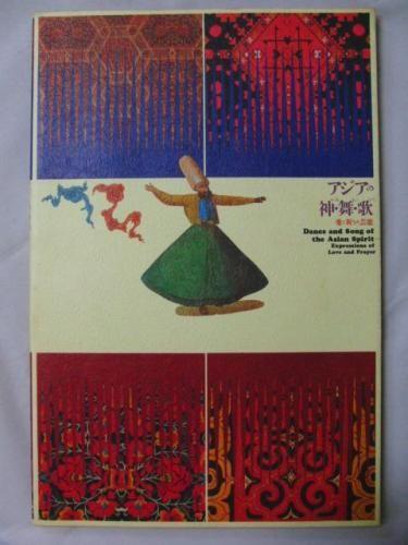 アジアの神・舞・歌―愛と祈りの芸能
