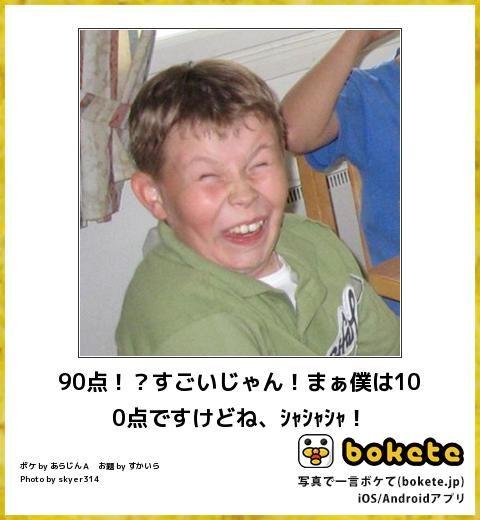 笑いのツボをジワジワ突いてくるボケて!画像に対して一言ボケて!