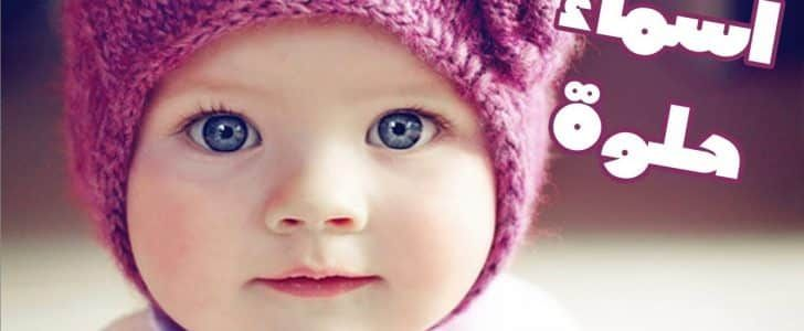 اسماء بنات 2019 ومعانيها من القران اسلامية حلوة ونادرة وجديدة نجوم مصرية Crochet Hats Baby Face Crochet