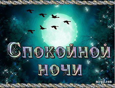 421 best СПОКОЙНОЙ НОЧИ images on Pinterest | Good night ...