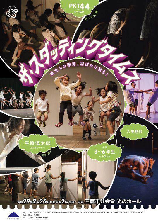 ザ・スダッティングタイムス(ダンス公演)/Flyer/2016  CL: 芸術家と子どもたち