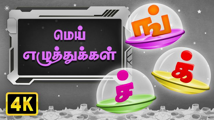 """Mei Ezhuthukkal is a Tamil Rhyme from the Voulme """"Ilakana Padalgal"""". This """"Illakana Padalgal"""" was Specially designed for Children and Kids to understand Ilakanam in an easy tamil rhymes manner. These set of Tamil Rhymes will help your Kids to score good marks in Ilakanam and also it makes Ilakanam easy for your Kid. Enjoy and Learn our Illakana Padalgal Tamil Rhymes in an Animated Version."""