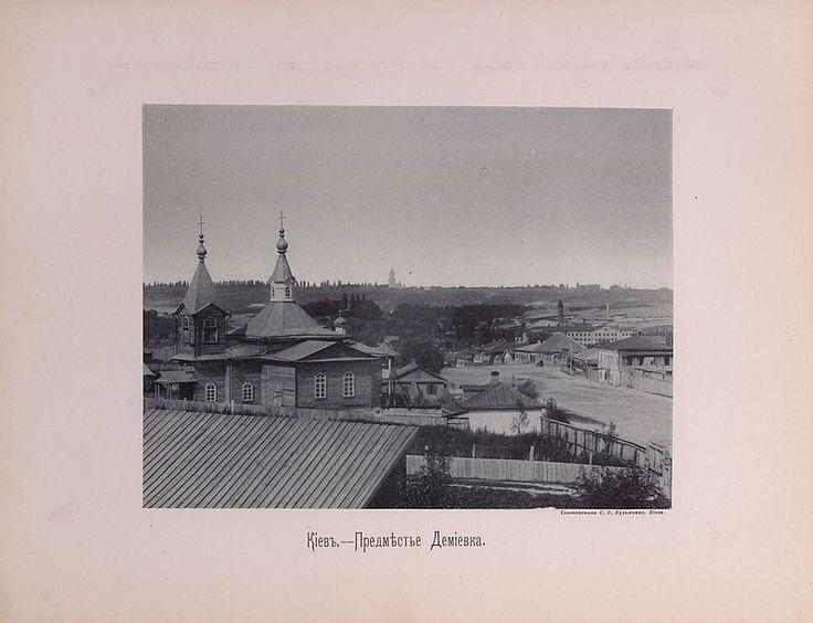 Киев. 1888 год