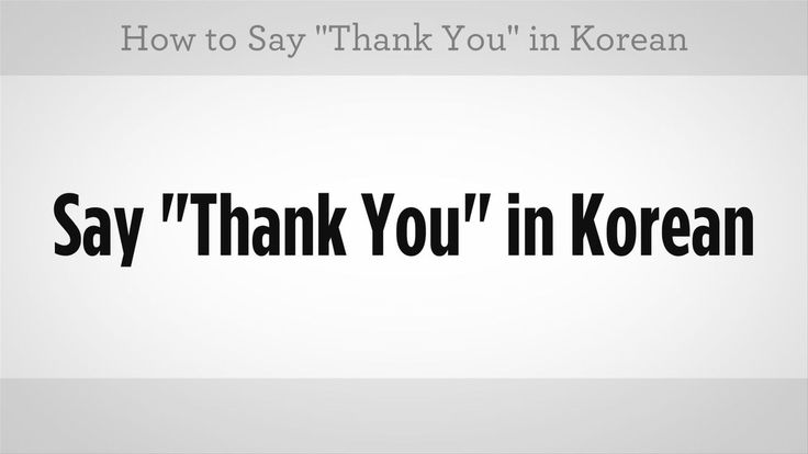 how to say thank you in korean sign language