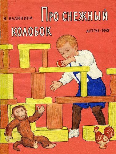 kid_book_museum: Н.Калинина. Про снежный колобок (Худ. И.Архипов)