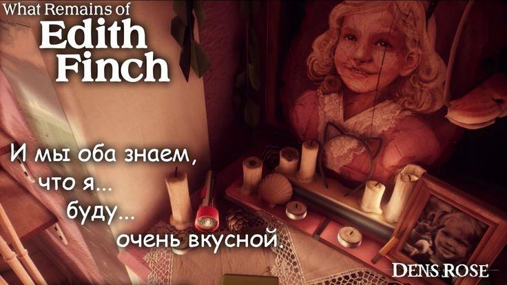 What Remains of Edith Finch Добро пожаловать домой