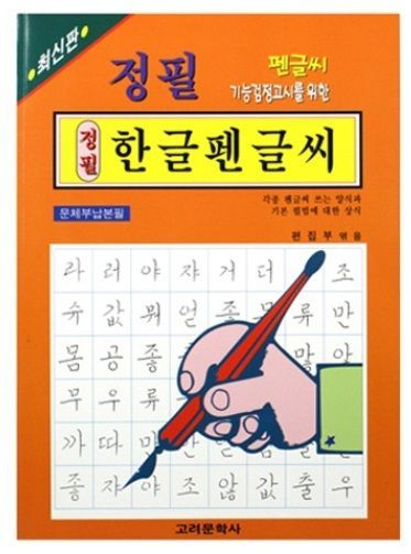KOREAN Writing Practice Book Hangul PRACTICE NOTEBOOK TEXT K-pop #Textbook