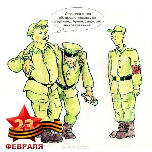 Otkrytka S Nastupayushim 23 Fevralya Prikolnaya