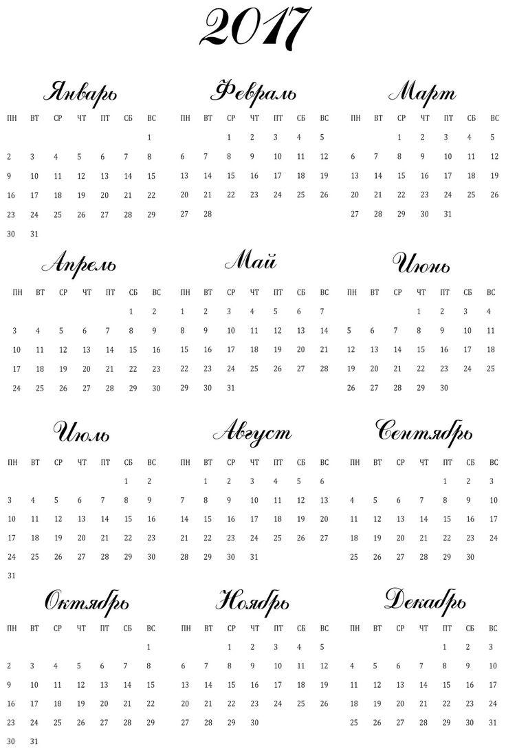 Картинки по запросу распечатать листы ежедневника на 2017