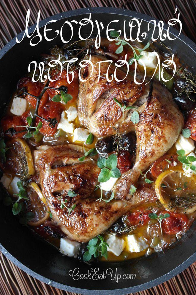 Ένα απλό και εύκολο πιάτο, γεμάτο όμως με χρώματα και αρώματα της Μεσογείου και ειδικότερα της Ελλάδας. Όλα ετοιμάζονται, μαγειρεύονται, ψήνονται και σερβίρονται σε ένα μόνο σκεύος, προσφέροντας μεγάλη ευκολία αλλά και πολύ στυλ! Είναι πραγματικά θαυμάσιο πώς κάτι που είναι έτσι κι αλλιώς πεντανόστιμο όπως τα ψητά μπουτάκια κοτόπουλου, μπορούν να γίνουν απείρως καλύτερα, …