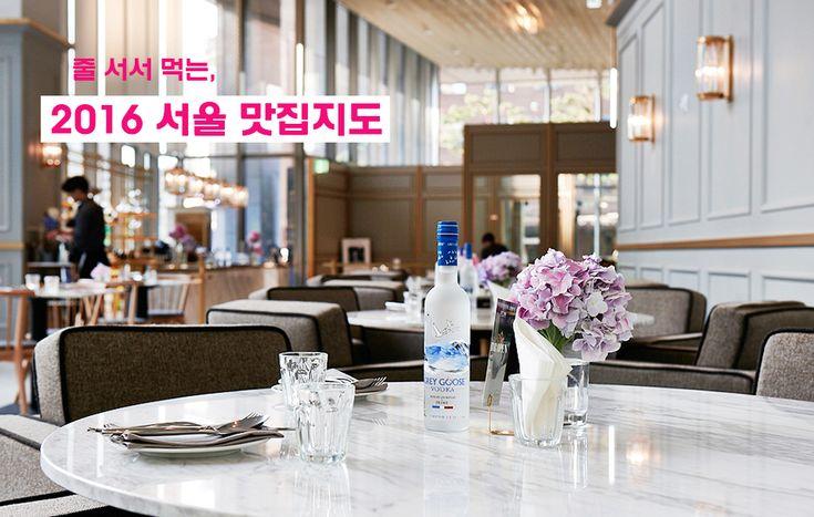 2016 줄 서서 먹는 서울 주요지역 맛집 지도 : 매거진 - 식신 : 대한민국 No.1 맛집