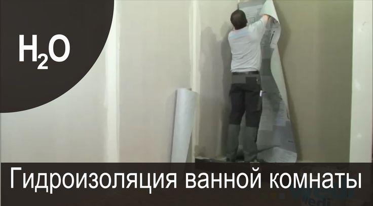 Гидроизоляция ванной комнаты по гипсокартону