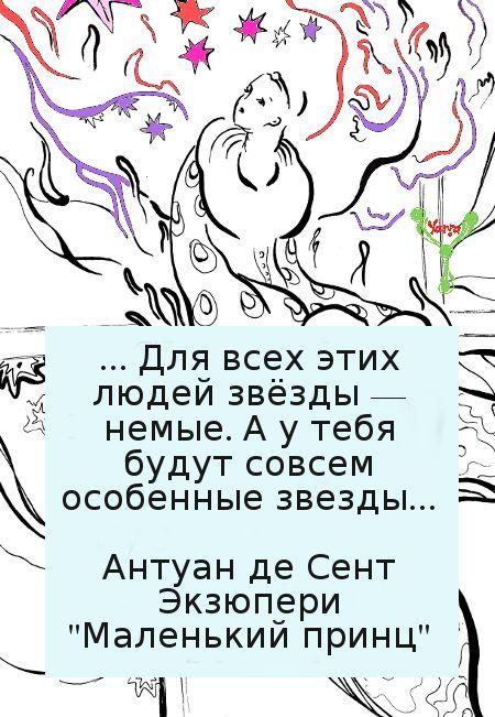 """... Для всех этих людей звёзды — немые. А у тебя будут совсем особенные звезды... Антуан де Сент Экзюпери """"Маленький принц"""" #цитаты#афоризмы#высказывания#о звездах#звезды#о жизни#знаменитых людей#крылатые фразы#выражение#фраза#мудрые умные#смешные#зыбавные#веселые#позитивные#жизнь#про#ситуации#цитаты#афоризмы#высказывания знаменитых людей#иллюстрированные#о жизни#позитивные#вдохновляющие#для вдохновения#лучшие#мем#мемына русском#русские"""