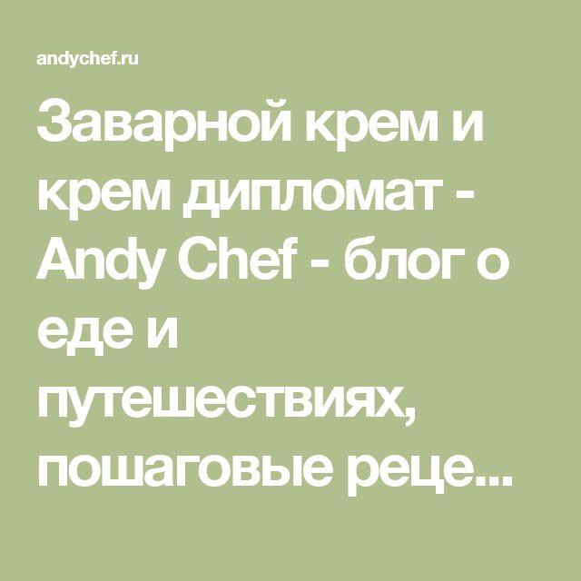 Заварной крем и крем дипломат - Andy Chef - блог о еде и путешествиях, пошаговые рецепты, интернет-магазин для кондитеров