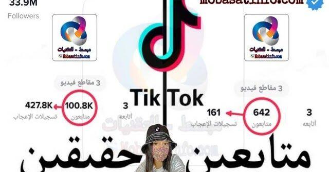 زيادة متابعين تيك توك حقيقيين عرب و أجانب مواقع تطبيق هل تريد زيادة متاعين تيك توك بطريقة مضمونة و مجربة في هذه المقالة ستتمكن 500 Followers Ablis Tik Tok