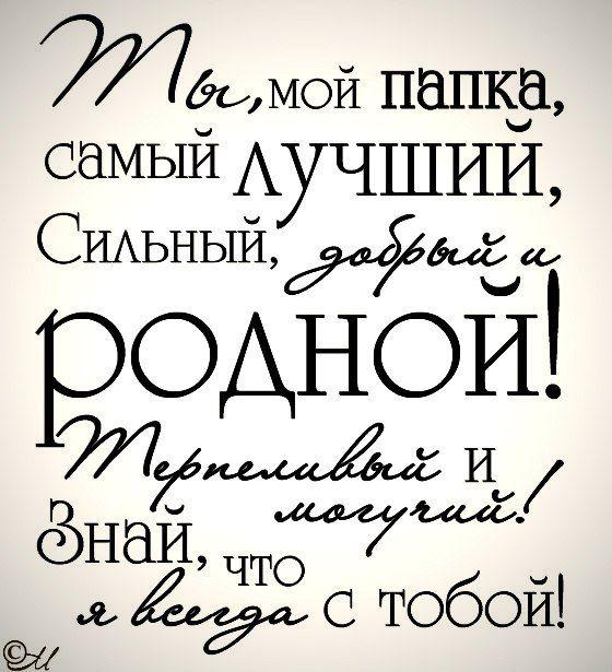 Nadpisi Nadpisi Citaty Papy S Dnem Rozhdeniya Papochka
