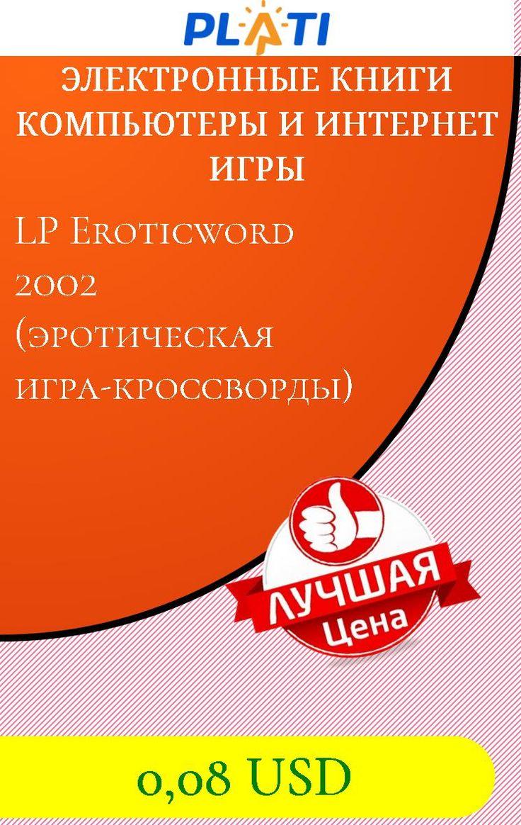 LP Eroticword 2002 (эротическая игра-кроссворды) Электронные книги Компьютеры и интернет Игры
