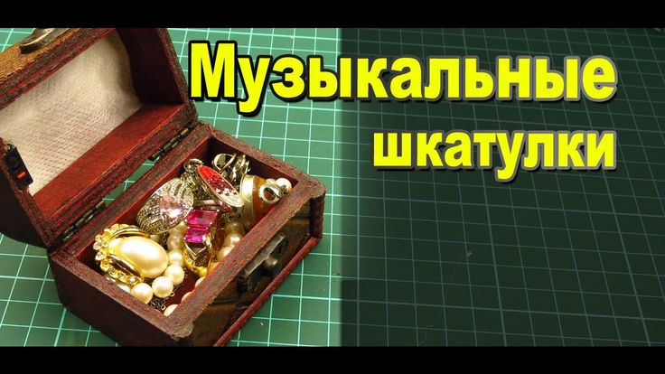 Музыкальные шкатулки своими руками / Самодельные подарки на 8 марта Sekr...