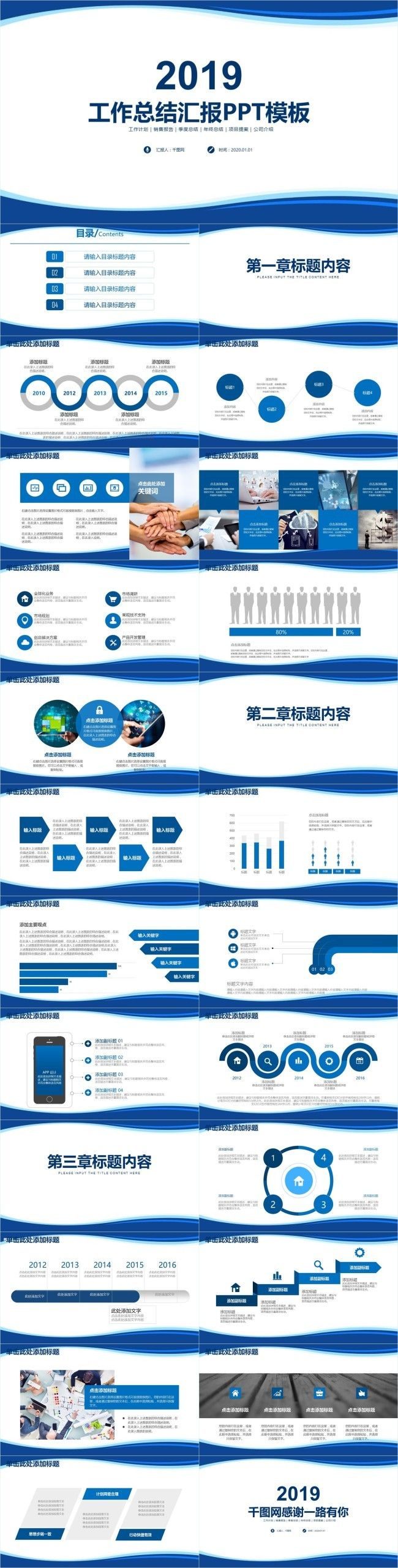 Work summary report PPT template