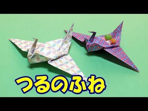 祝い鶴の折り方【音声解説あり】折り紙でお祝いの飾りの作り方 | 変わった鶴の折り方 - YouTube