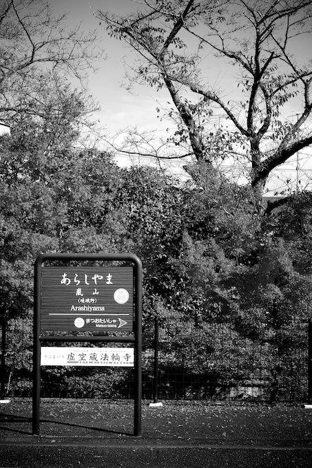 京都 阪急嵐山駅