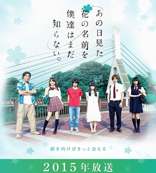 Download Anime Days Batch: Download Film Ano Hana Live Action Sub Indo Mp4