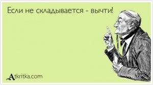 Аткрытка №333068: Если не складывается - вычти! - atkritka.com